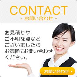 CONTACT-お問い合わせ- お見積りやご不明な点などございましたらお気軽にお問い合わせください。 お問い合わせ>>